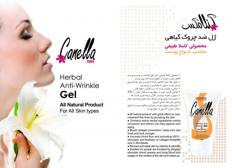 ژل ضد چروک گیاهی مناسب پوست های حساس کنلامکس Canella Max Herbal Anti Wrinkle Gel for Sensative Skin 120