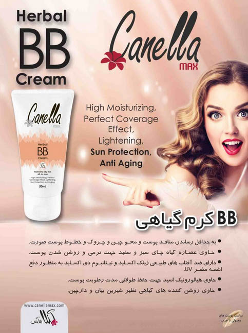 BB کرم گیاهی SPF 30 کنلامکس Canella Max Herbal BB Cream 50