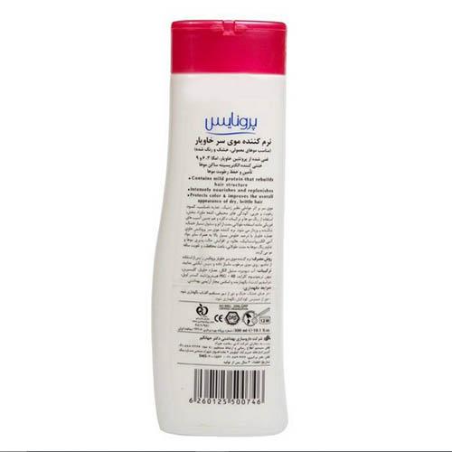 نرم کننده موی خاویار پرونایس (پرونیس) Pronice Caviar Hair Conditioner 300 ml