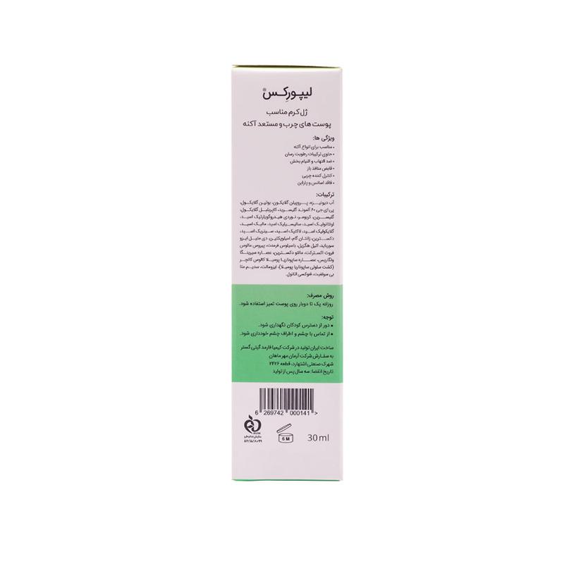 ژل-ضد-جوش-لیپورکس-مناسب پوست های چرب و مستعد